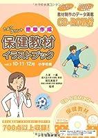 たよりプリント簡単作成 保健教材イラストブック〈Vol.3〉10・11・12月 小学校編