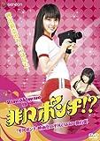 非凡ポンチ~秋山莉奈のカメラは語る!「平凡ポンチ」映画化の平凡ではない舞台裏[DVD]