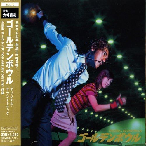 「ゴールデンボウル」オリジナル・サウンドトラック