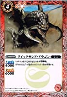 【バトルスピリッツ】 クイックサンド・ドラゴン ≪コモン≫ (bs20-005)《剣刃編 乱剣戦記》