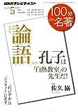 『論語』 2011年5月 孔子は「白熱教室」の先生だ! (100分 de 名著) 画像