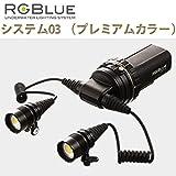 RGBlue System03 PREMIUM COLOR アールジーブルー システム03 プレミアムカラー