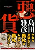 島田雅彦『悪貨』の表紙画像