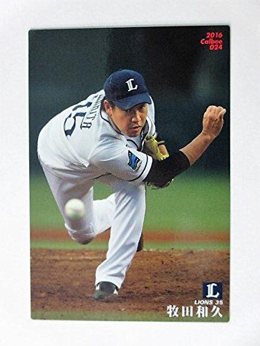 2016カルビープロ野球カード第1弾■レギュラーカード■024/牧田和久(西武)