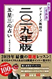 ゲッターズ飯田の五星三心占い2019年版 金/銀のイルカ