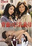 背徳の巨乳義母 / 性欲に支配された家族の肖像 [DVD]