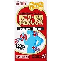 【第3類医薬品】ロスミンS 120錠 ※セルフメディケーション税制対象商品