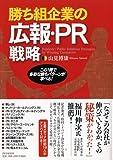 勝ち組企業の広報・PR戦略