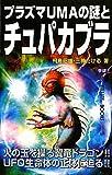 プラズマUMAの謎とチュパカブラ (ムー・スーパー・ミステリー・ブックス)