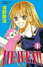 HEAVEN!!(1) (別冊フレンドコミックス)