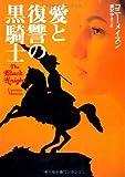 愛と復讐の黒騎士 (扶桑社ロマンス)