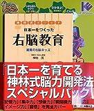 日本一を育てる神林式脳力開発法スペシャルパック