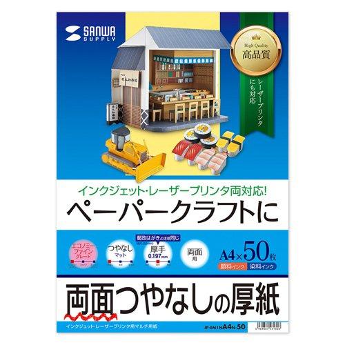 [해외]산와 아울렛 종이 공예 용지 잉크젯 | 레이저 대응 A4 사이즈 50 매들이 JP-EM1NA4N-50 상자에 상처~ 얼룩이있는 아울렛 제품입니다./Sanwa Supply Outlet Paper craft paper Inkjet | laser compatible A4 size 50 sheets JP-EM1NA4N-50 Box is scr...