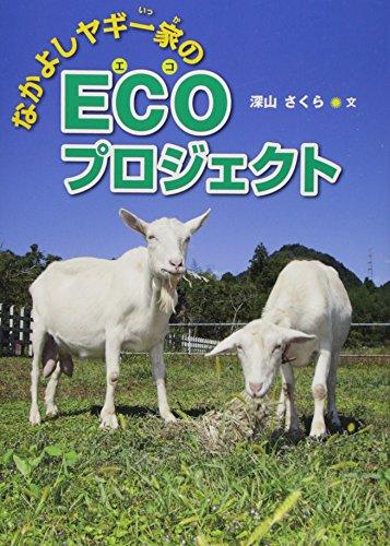 なかよしヤギ一家のECOプロジェクト (はじめてのノンフィクションシリーズ)