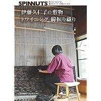 スピナッツ・できるシリーズ3 伊藤久仁子の敷物