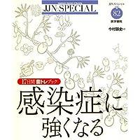 JJNスペシャル 2008年 08月号 [雑誌]