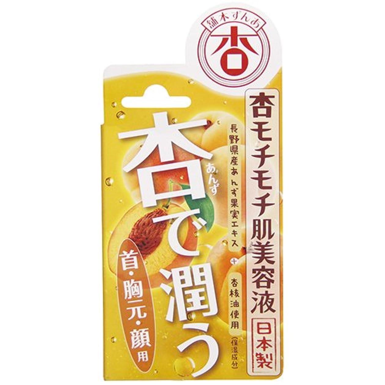 有名な一致有益杏モチモチ肌美容液 30g