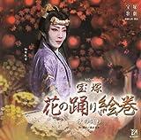 宝塚花の踊り絵巻 星組大劇場公演ライブCDを試聴する