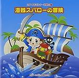 2010年ビクター運動会(1)海賊スパローの冒険