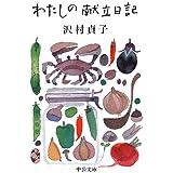 わたしの献立日記 (中公文庫)