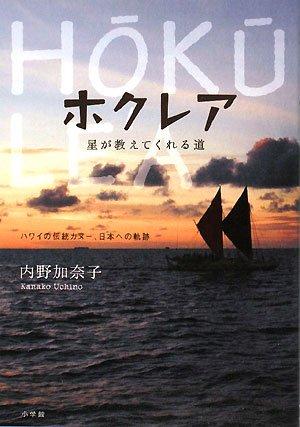 ホクレア 星が教えてくれる道~ハワイの伝統カヌー、日本への軌跡~