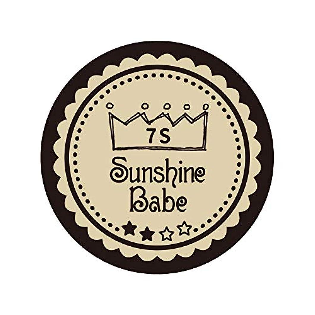 やけどメニューアクセントSunshine Babe カラージェル 7S ウォームサンド 2.7g UV/LED対応