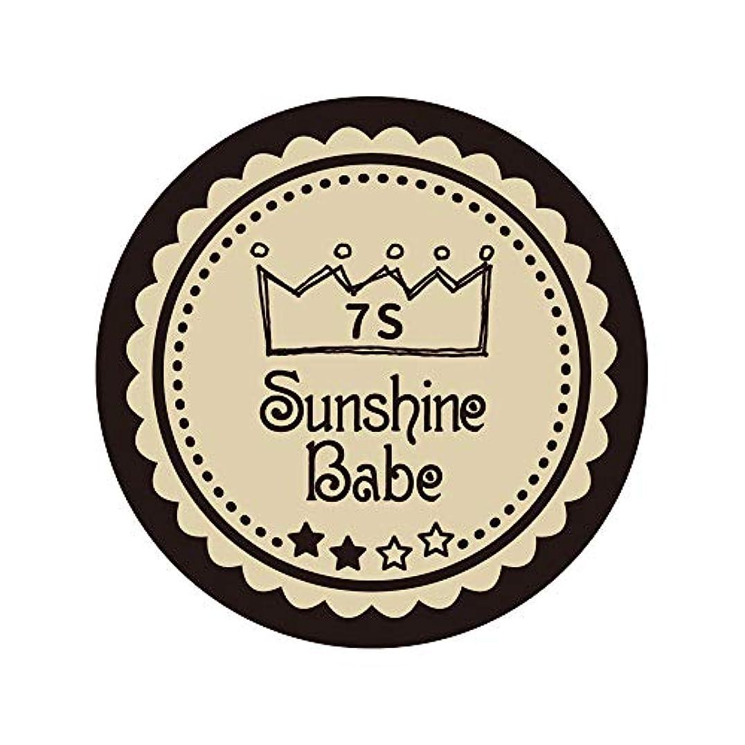 明らかにマーク寄り添うSunshine Babe カラージェル 7S ウォームサンド 2.7g UV/LED対応