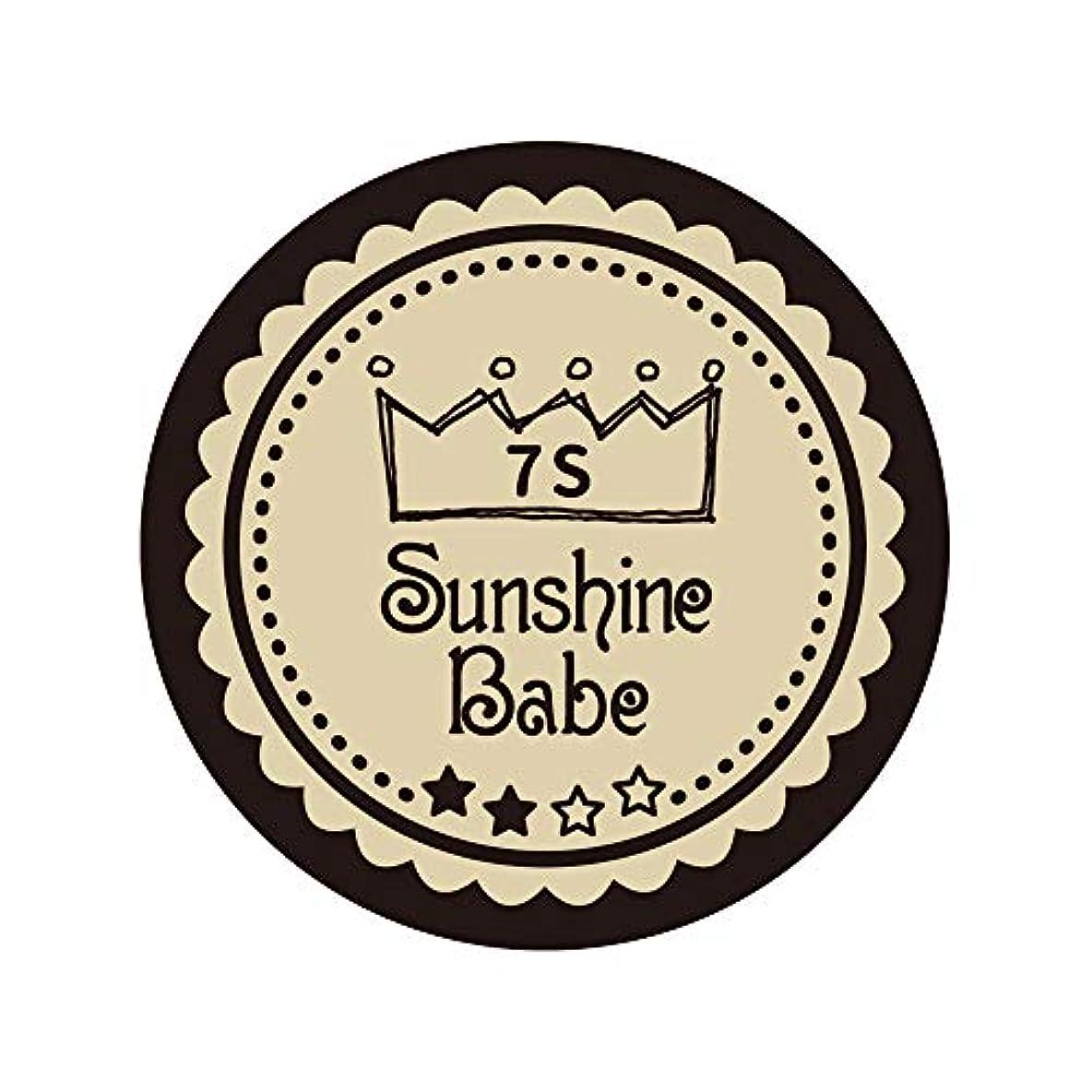ネコただやる再撮りSunshine Babe カラージェル 7S ウォームサンド 2.7g UV/LED対応