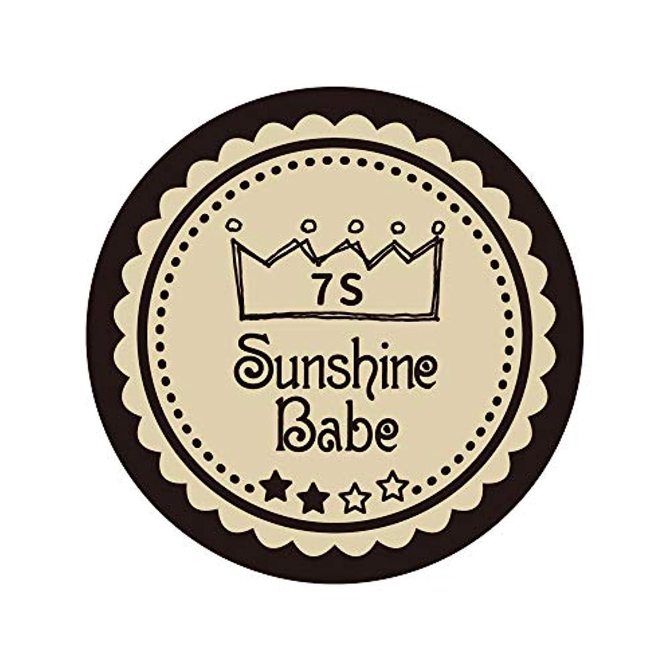 東ティモールありふれた熟したSunshine Babe コスメティックカラー 7S ウォームサンド 4g UV/LED対応