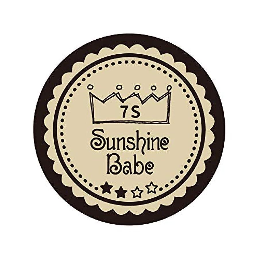 取り替える優れた腸Sunshine Babe カラージェル 7S ウォームサンド 2.7g UV/LED対応