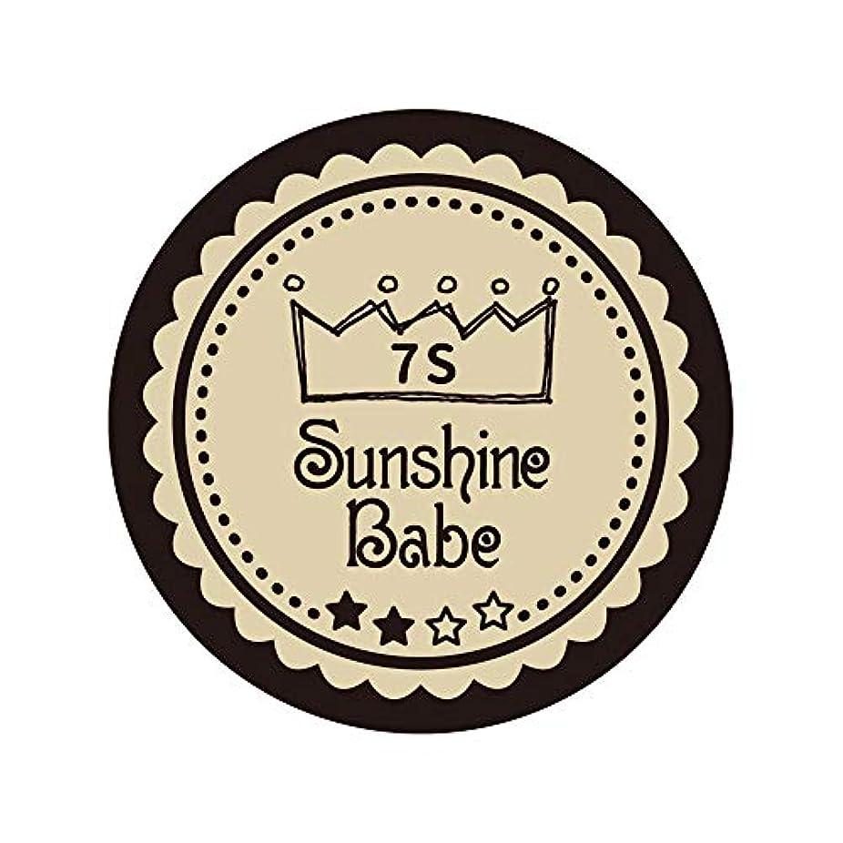 入浴啓発する不正直Sunshine Babe カラージェル 7S ウォームサンド 2.7g UV/LED対応