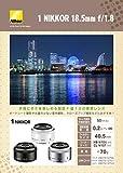 Nikon 単焦点レンズ 1 NIKKOR 18.5mm f/1.8  シルバー ニコンCXフォーマット専用 画像