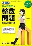 改訂版 佐々木隆宏の 整数問題が面白いほどとける本 (数学が面白いほどわかるシリーズ)