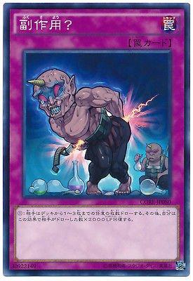 遊戯王OCG 副作用? ノーマルレア CORE-JP080
