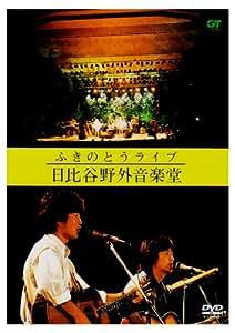 ふきのとうライブ 日比谷野外音楽堂 [DVD]