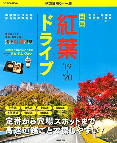 秋の日帰り・一泊 関東紅葉ドライブ'19~'20 (SEIBIDO MOOK)