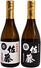 佐藤酒造 佐藤 黒 佐藤 白 焼酎セット (720ml×2本)
