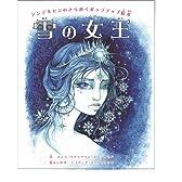 雪の女王 アンデルセンのきらめくポップアップ絵本