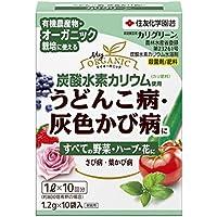 住友化学園芸 カリグリーン 1.2g×10 殺菌剤・肥料