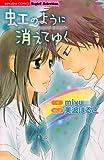 虹のように消えてゆく  / miyu のシリーズ情報を見る