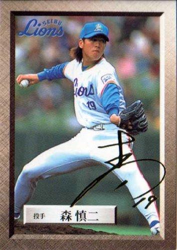 ブロッコリー1999 西武ライオンズ SIGN CARDカード No.R05 森慎二