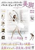 メアリー・ヘレン・バウアーズのバレエ・ビューティフル 美脚編 DVD BOOK (宝島社DVD BOOKシリーズ)