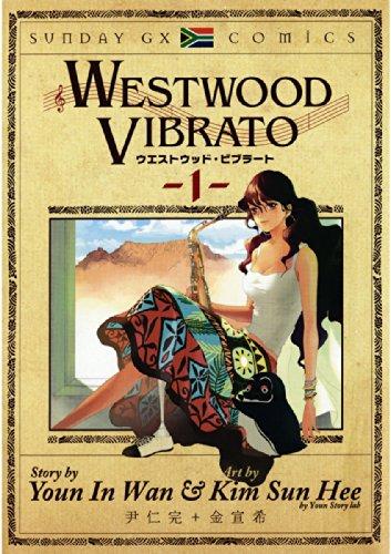 漫画『WESTWOOD VIBRATO』の感想・無料試し読み