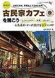 無理せず日商3万円、年間売上1,000万円! 古民家カフェを開こう リノベーション 内装 メニューなど人気店オーナーが流行るコツ大公開! (ゴーゴープラスBOOKS)