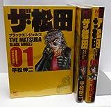 ザ・松田~ブラックエンジェルズ コミック 1-3巻セット (ニチブンコミックス)