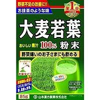 山本漢方 大麦若葉粉末100% 85G 【 2個パック】