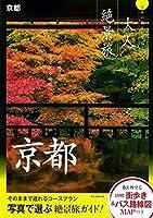 『大人絶景旅』京都 (大人絶景旅―日本の美をたずねて)