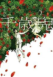 千歳鬼 2巻 (ラバココミックス)