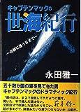 キャプテンマックの世海紀行―白鯨に逢う日まで