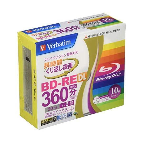 三菱ケミカルメディア Verbatim くり返し...の商品画像